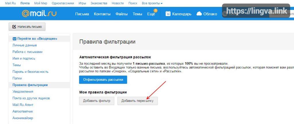 Обход блокировки доступа к Почте Mail.Ru шаг 1