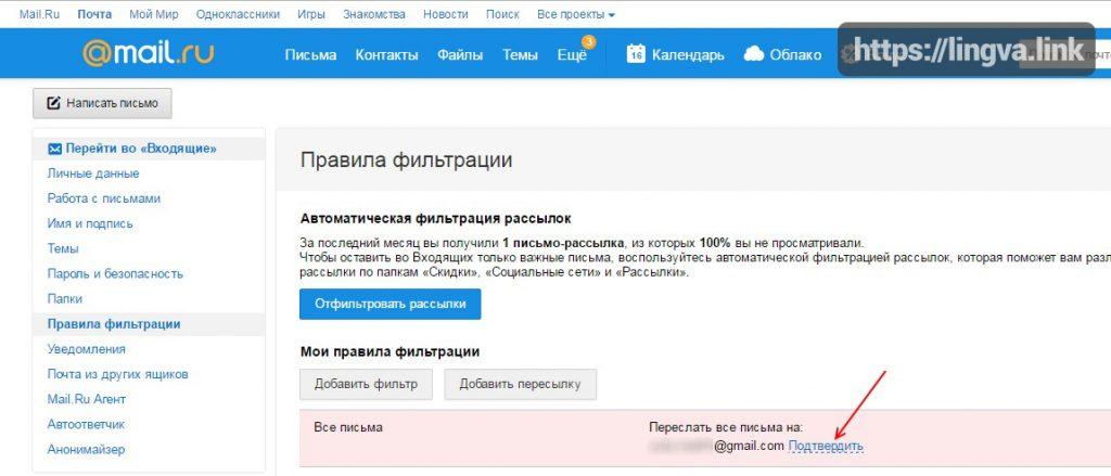 Обход блокировки доступа к Почте Mail.Ru шаг 2