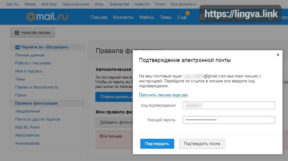 Обход блокировки доступа к Почте Mail.Ru шаг 3