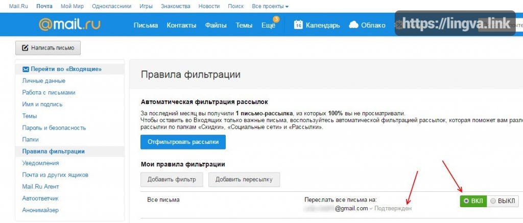 Обход блокировки доступа к Почте Mail.Ru шаг 4