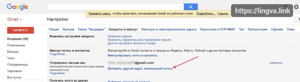 Обход блокировки доступа к Почте Mail.Ru шаг 5