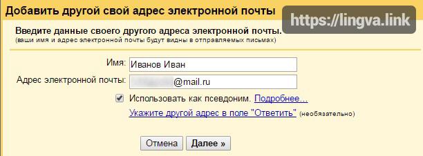 Обход блокировки доступа к Почте Mail.Ru шаг 6