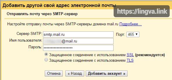Обход блокировки доступа к Почте Mail.Ru шаг 7