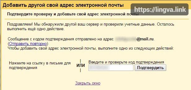 Обход блокировки доступа к Почте Mail.Ru шаг 8