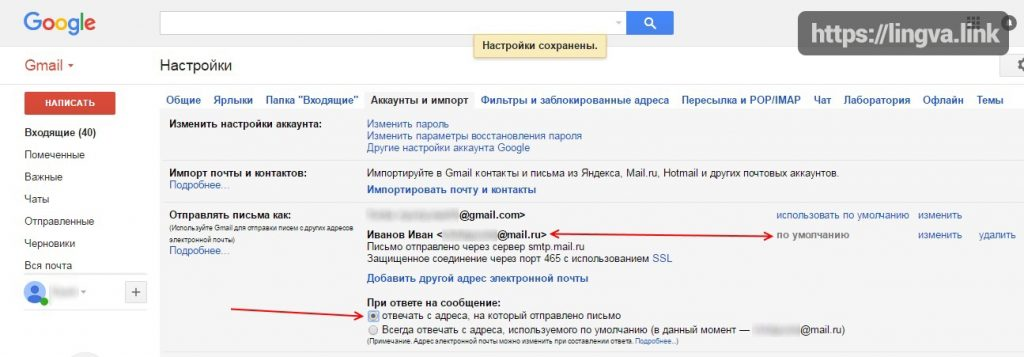 Обход блокировки доступа к Почте Mail.Ru шаг 9