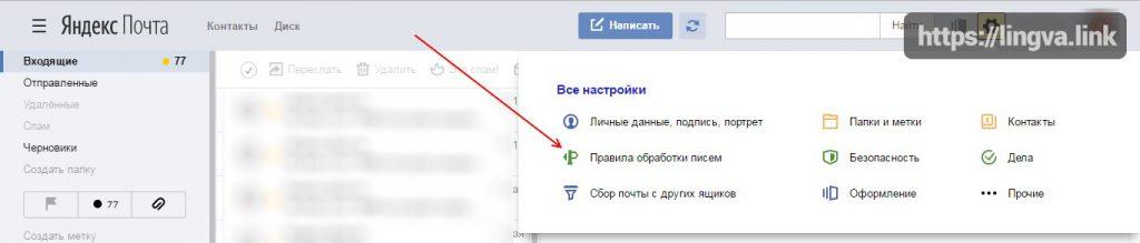 Обход блокировки доступа к Яндекс.Почте шаг 1