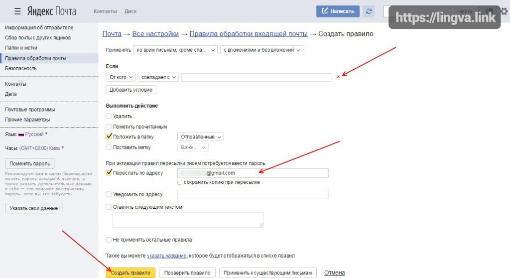 Обход блокировки доступа к Яндекс.Почте шаг 2