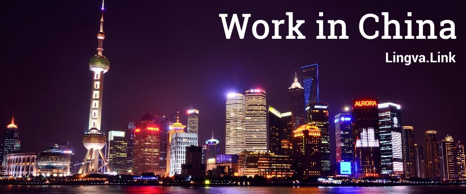Работа преподавателем английского в Китае