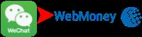 wechat-webmoney