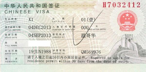 Студенческая виза (тип X1) в Китай