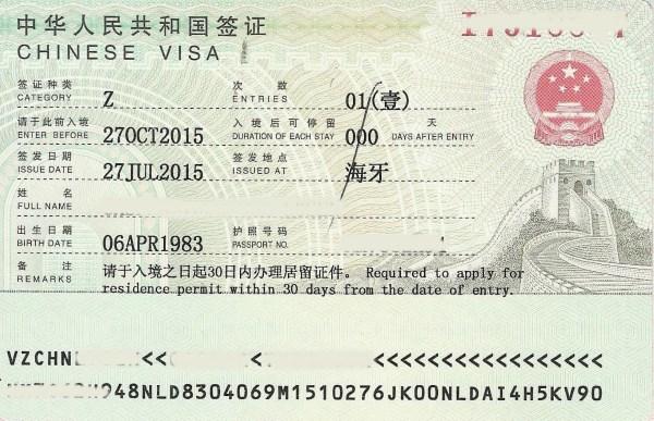 Рабочая виза (тип Z) для работы учителем в Китае