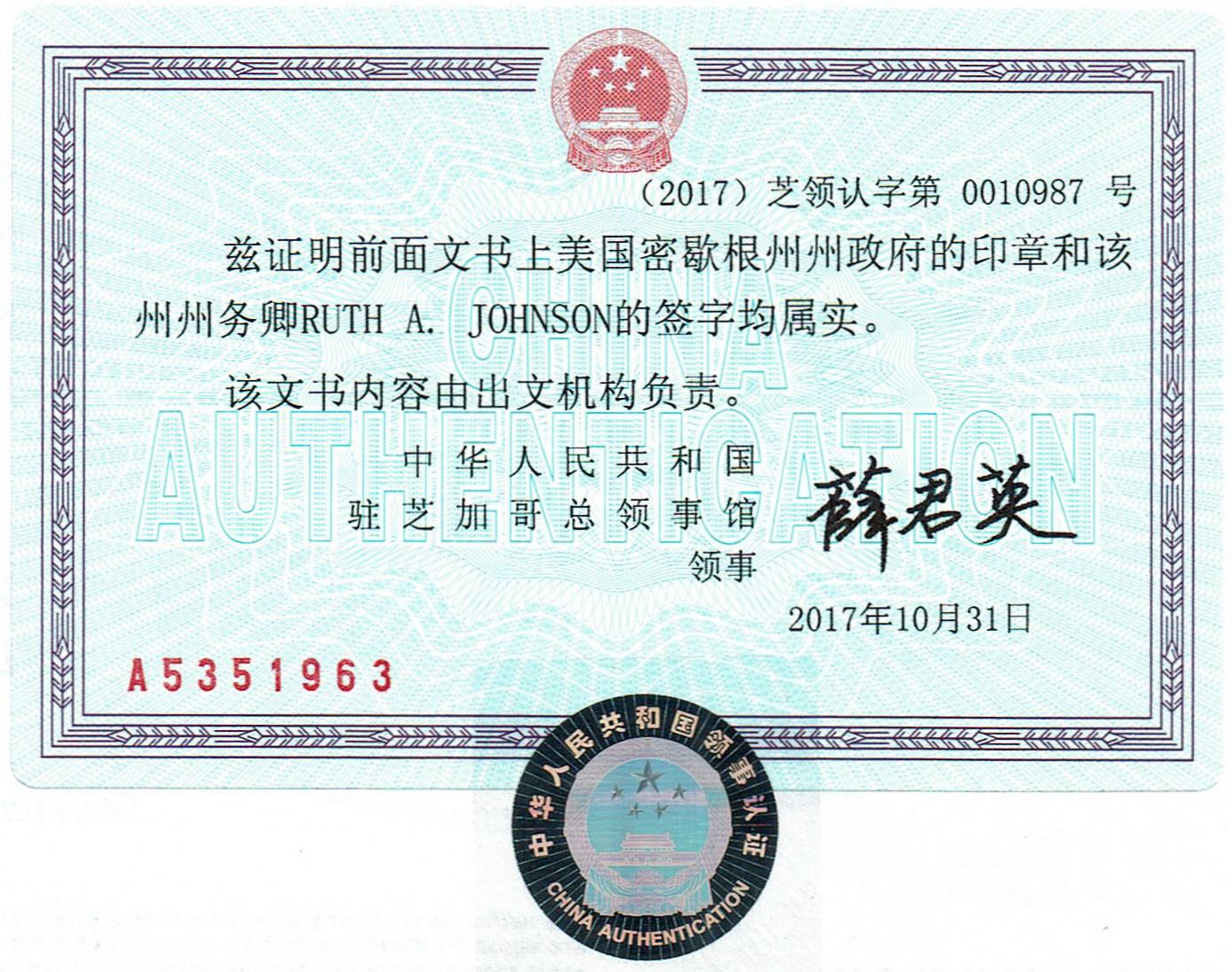 TEFL TESOL легализация в консульстве Китая