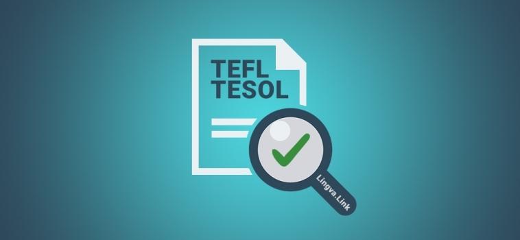 Как проверить сертификат TEFL/TESOL