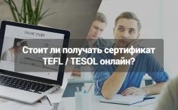 Стоит ли получать сертификат TEFL / TESOL онлайн?