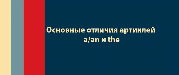 Основные отличия артиклей a/an и the