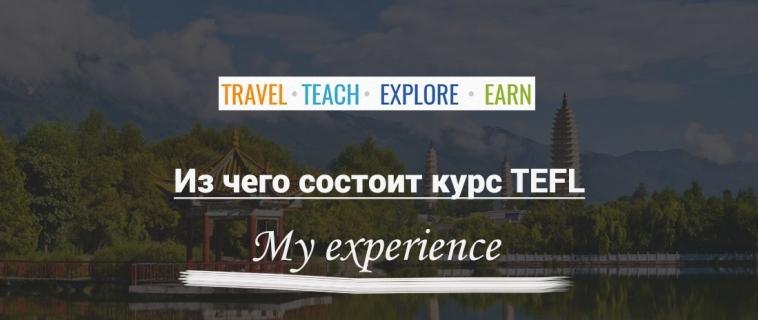Из чего состоит курс TEFL