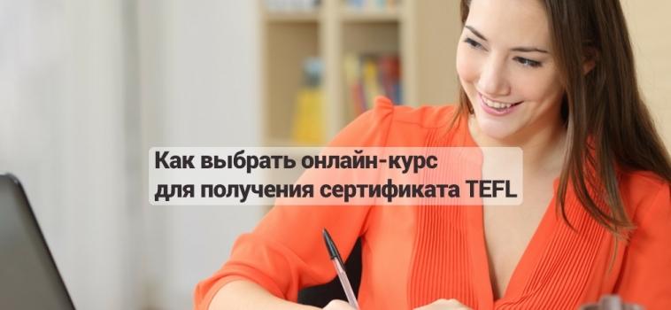 Как выбрать онлайн-курс для получения сертификата TEFL